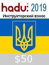 Інструкторський внесок. Україна.