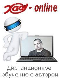 Онлайн курс Хаду