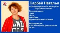 НаталияСарбей